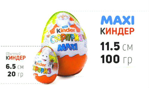 https://super-maxi-surprise.ru/images/upload/киндер%20макси1.jpg