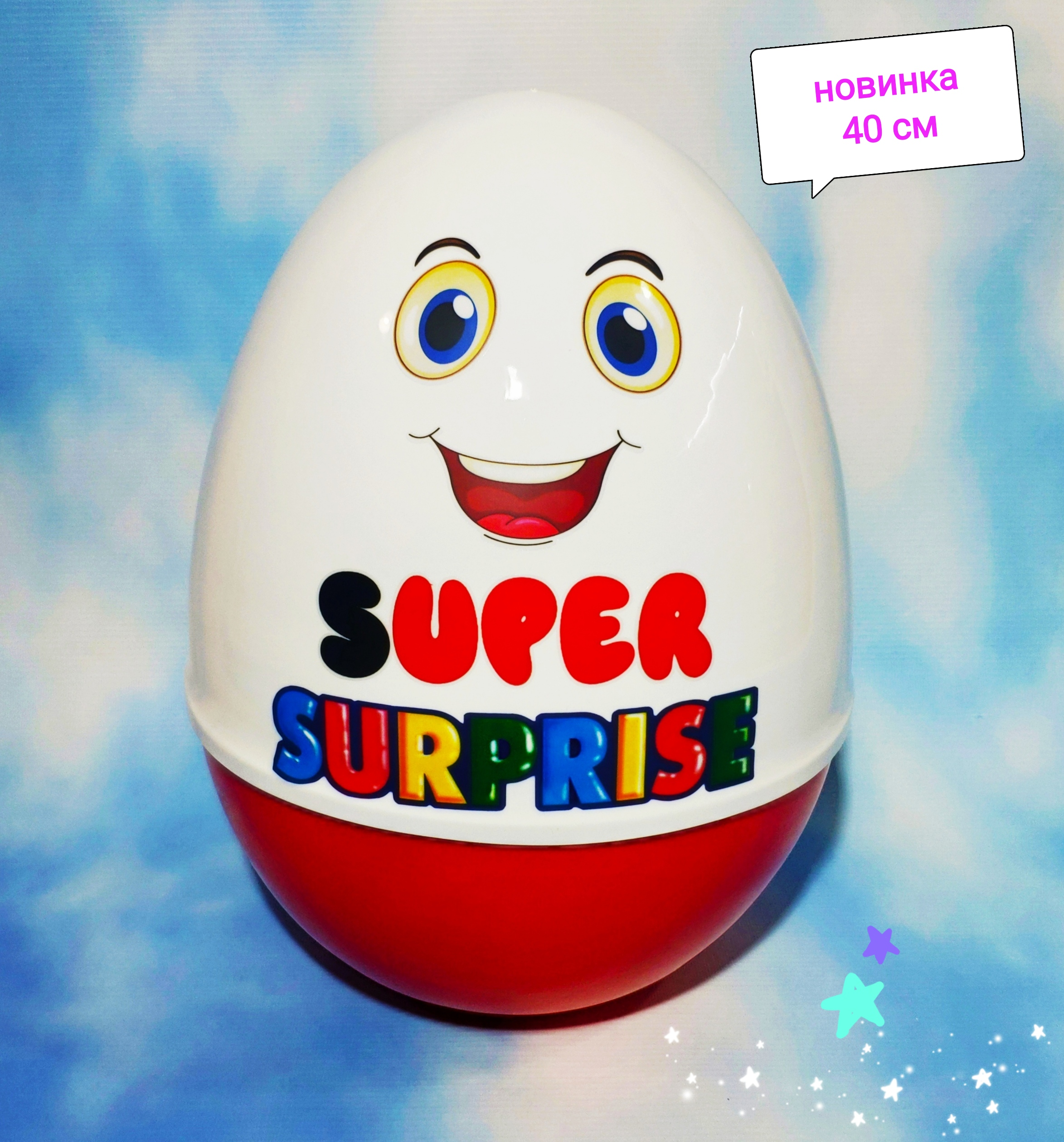 https://super-maxi-surprise.ru/images/upload/IMG_20200929_222129.jpg
